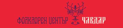 Фолклорен център Чавдар Лого
