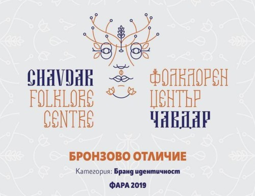 ФАРА 2019: Бронзово отличие за Фолклорен център Чавдар