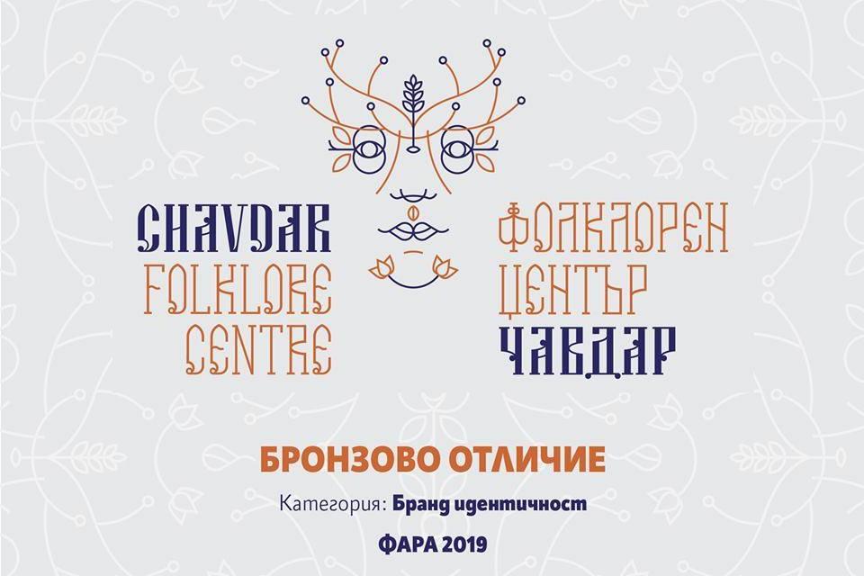 Фара_2019_бронзово отличие Чавдар